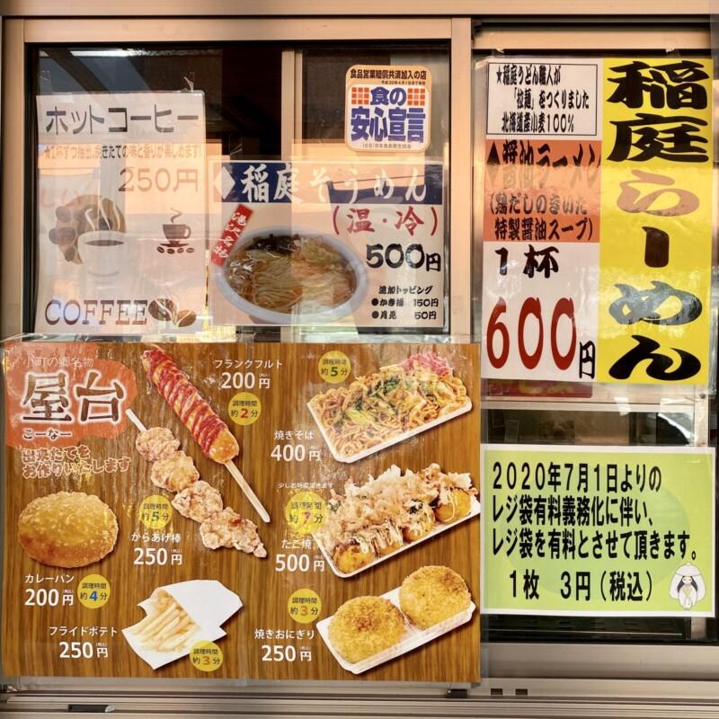 稲庭屋台コーナー 秋田県湯沢市小野 道の駅 おがち 小町の郷内 メニュー