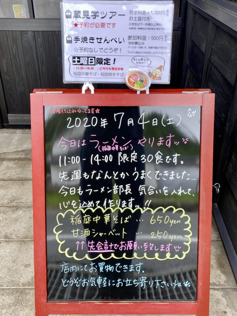 石孫本店 秋田県湯沢市岩崎 メニュー