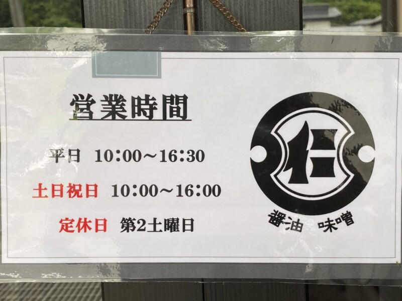 石孫本店 秋田県湯沢市岩崎 営業時間 営業案内 定休日