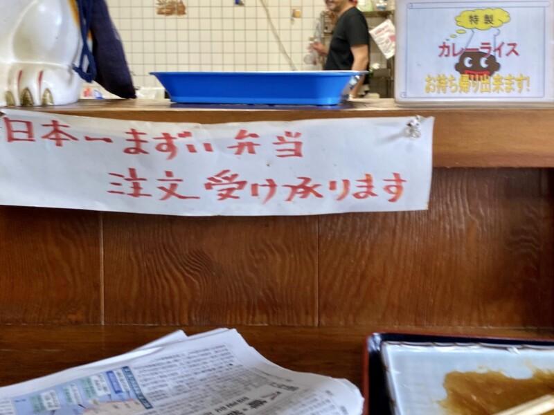 旨いものや 食亭 あじさい 味菜 秋田県湯沢市湯ノ原 メニュー