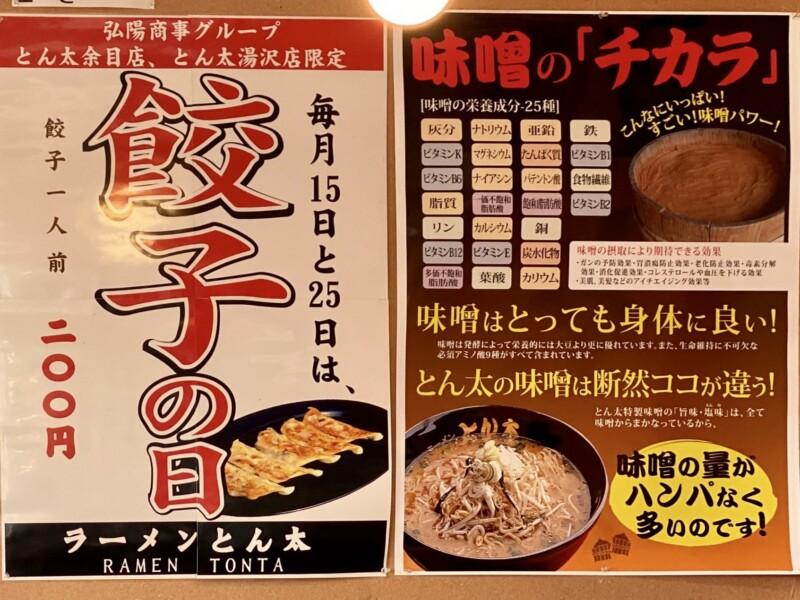 ラーメンとん太 湯沢店 秋田県湯沢市桜通り メニュー