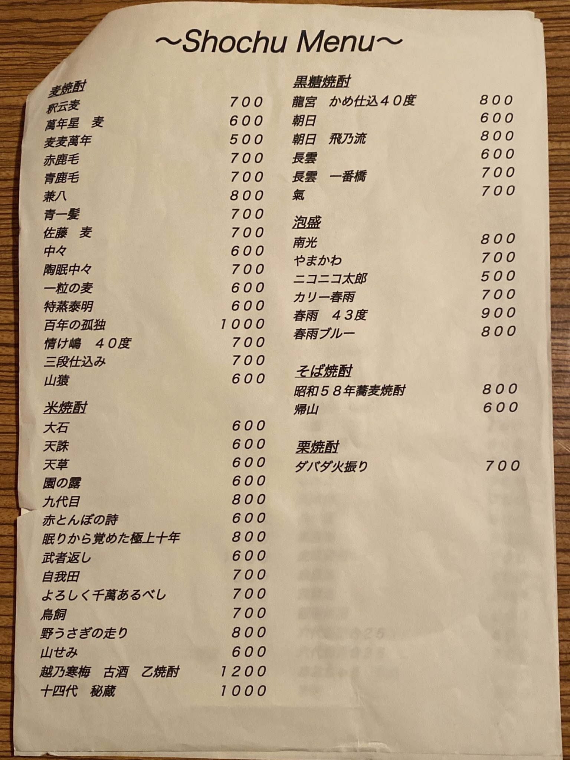 BAR JAH ジャー 秋田県秋田市大町 メニュー