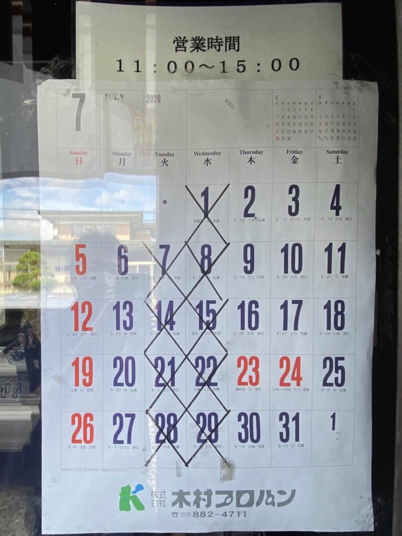 らーめん萬亀 ばんき 秋田県秋田市山王新町 営業時間 営業案内 営業カレンダー 定休日