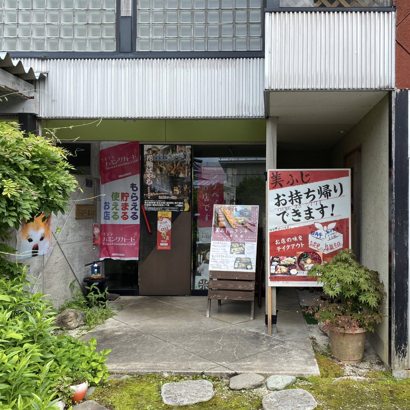 Salon de 割烹 美ふじ サロン・ド かっぽう みふじ 秋田県鹿角市花輪 外観