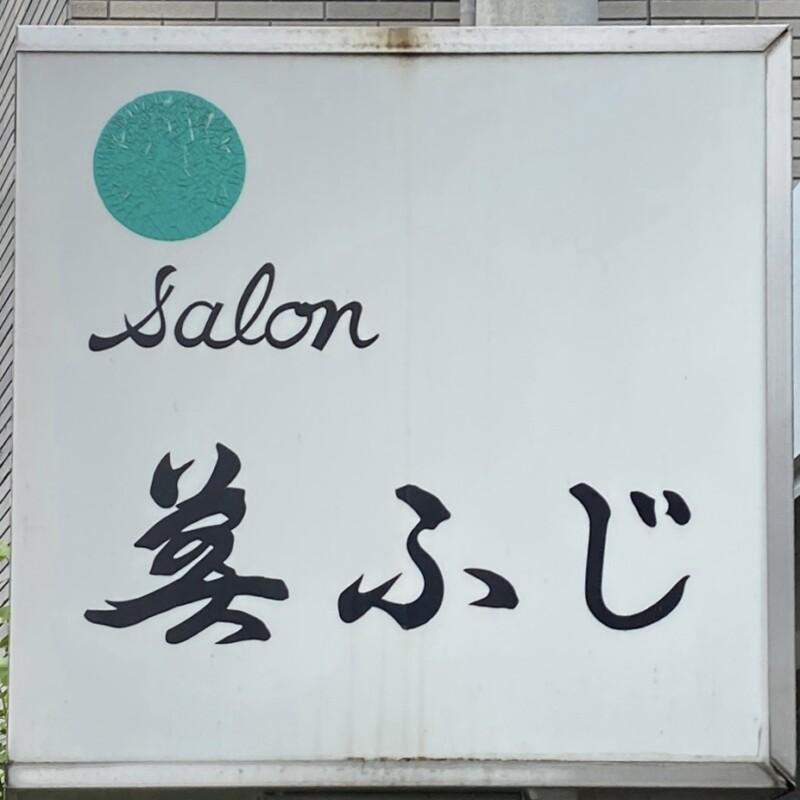 Salon de 割烹 美ふじ サロン・ド かっぽう みふじ 秋田県鹿角市花輪 看板