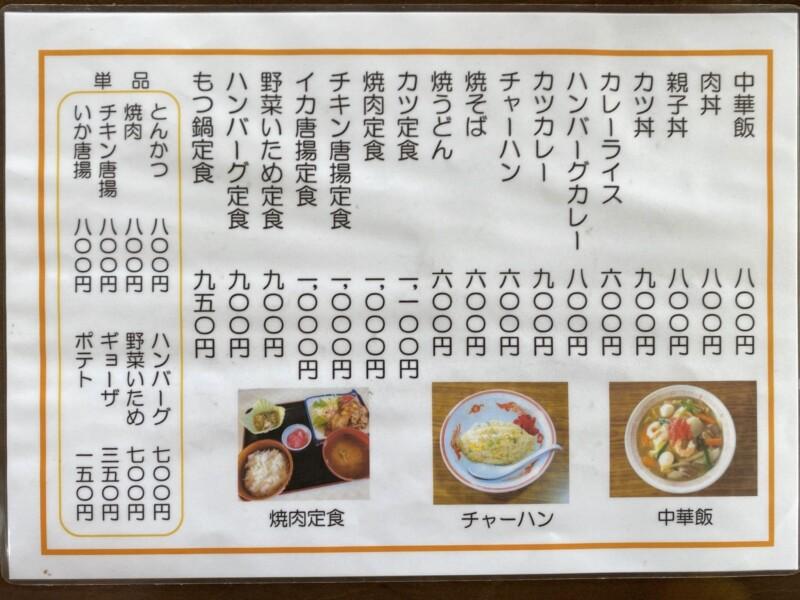 中華料理 中華クック 秋田県鹿角市花輪 メニュー
