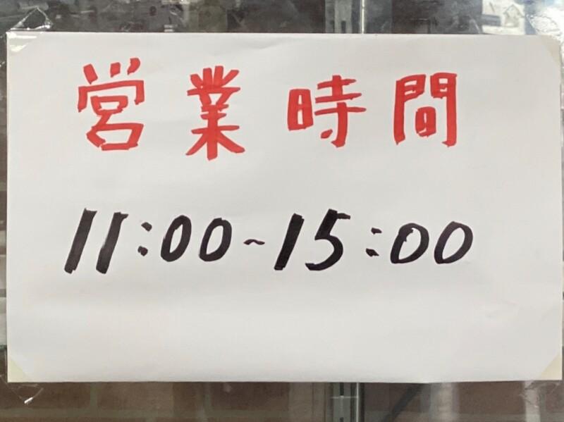 寿ドライブイン 秋田県鹿角市花輪 営業時間 営業案内