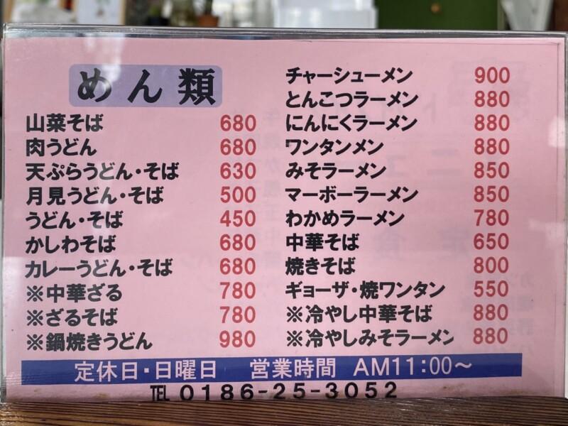 寿ドライブイン 秋田県鹿角市花輪 メニュー 営業時間 営業案内 定休日
