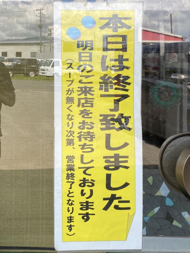 寿ドライブイン 秋田県鹿角市花輪 みそラーメン 味噌ラーメン 売り切れ