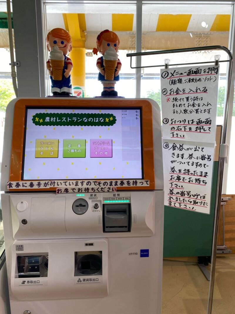 農家レストラン なのはな 秋田県南秋田郡大潟村 道の駅おおがた内 券売機 メニュー