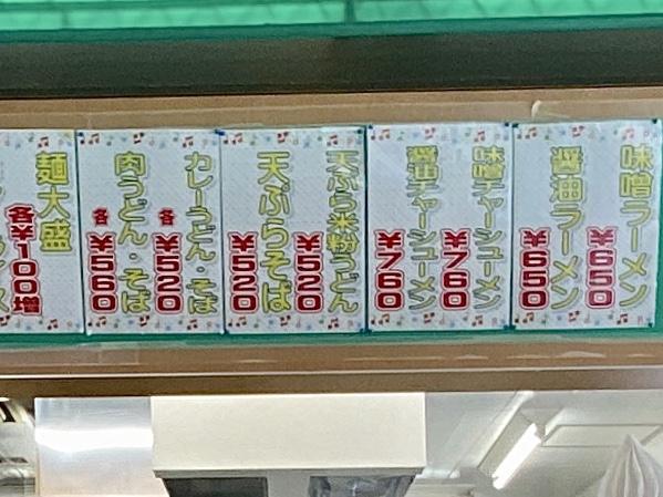 農家レストラン なのはな 秋田県南秋田郡大潟村 道の駅おおがた内 メニュー