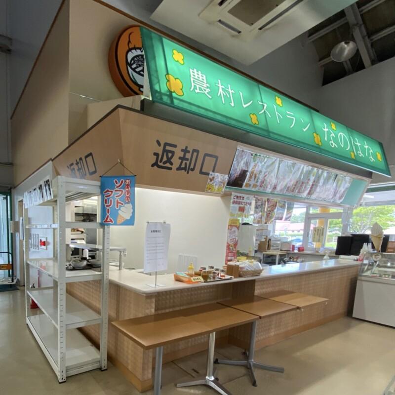 農家レストラン なのはな 秋田県南秋田郡大潟村 道の駅おおがた内 外観