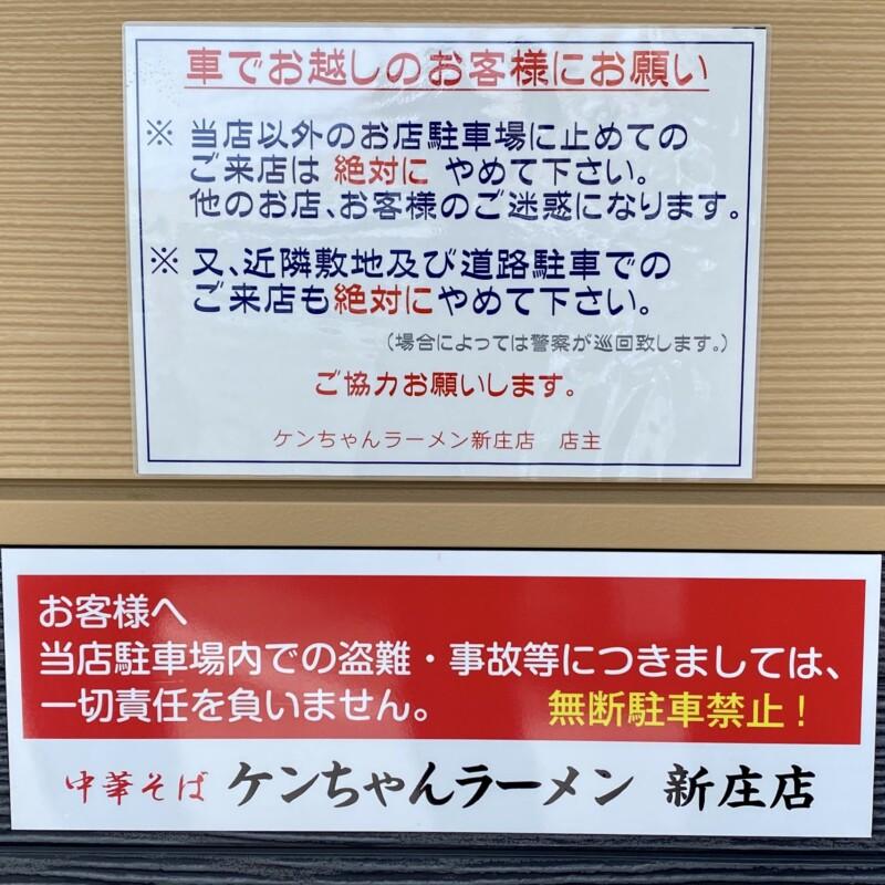 ケンちゃんラーメン 新庄店 山形県新庄市金沢 駐車場案内