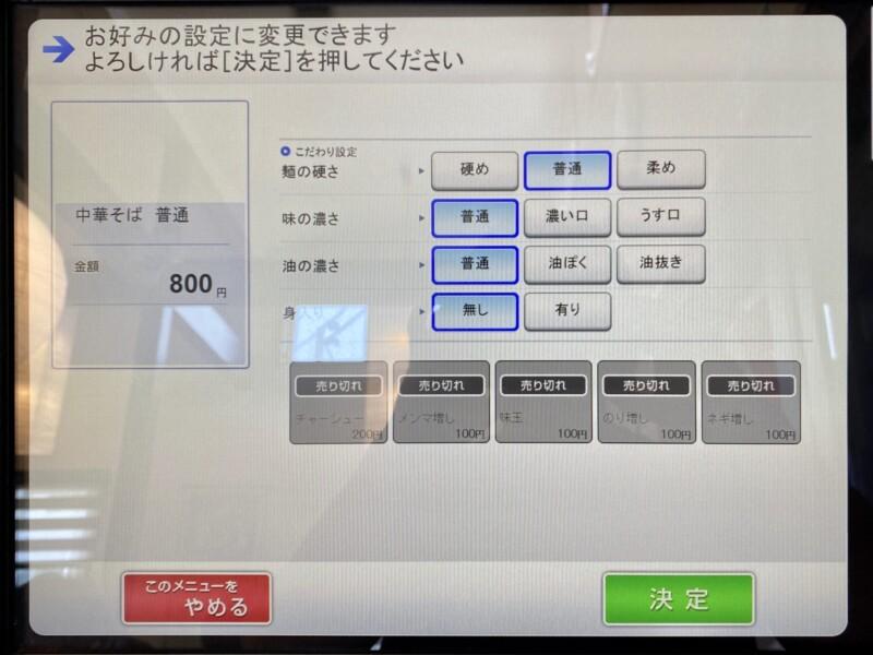 ケンちゃんラーメン 新庄店 山形県新庄市金沢 券売機 メニュー