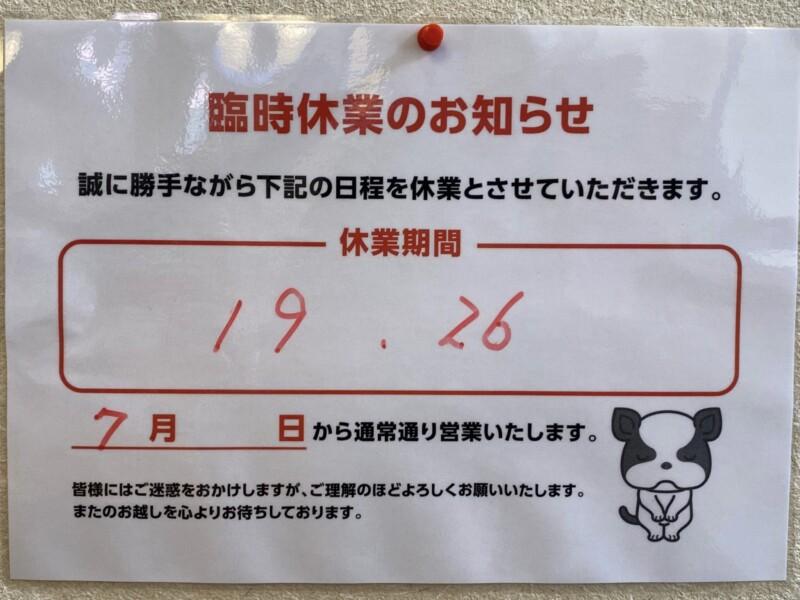 ケンちゃんラーメン 新庄店 山形県新庄市金沢 営業案内 臨時休業