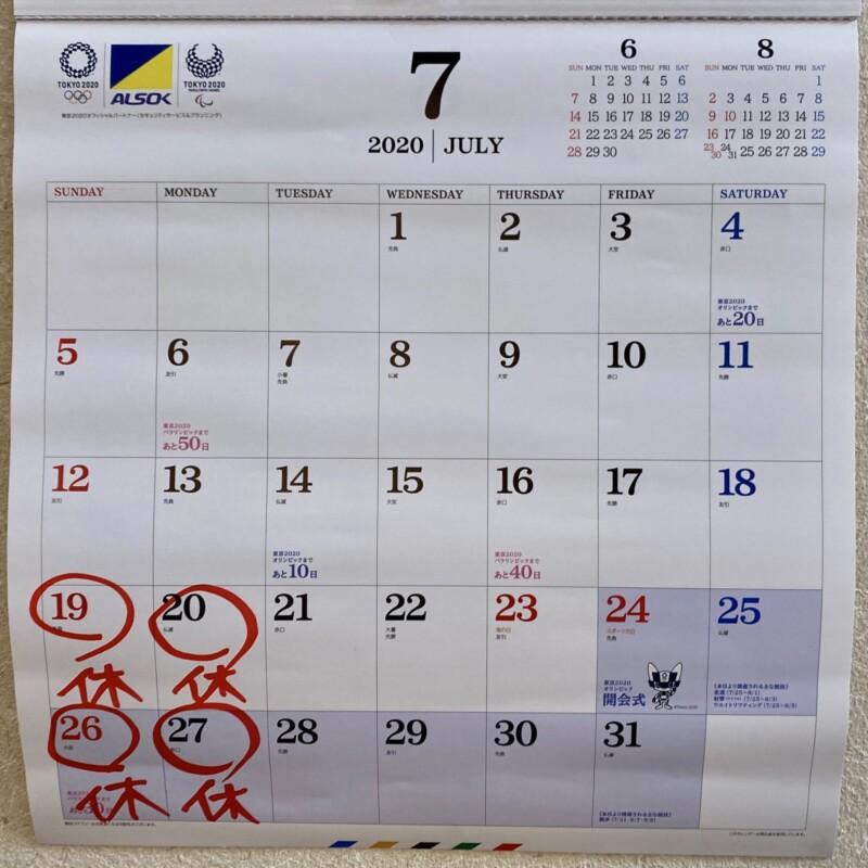 ケンちゃんラーメン 新庄店 山形県新庄市金沢 営業カレンダー 定休日