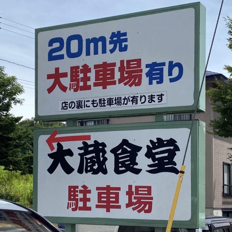 大蔵食堂 山形県最上郡大蔵村清水 駐車場案内