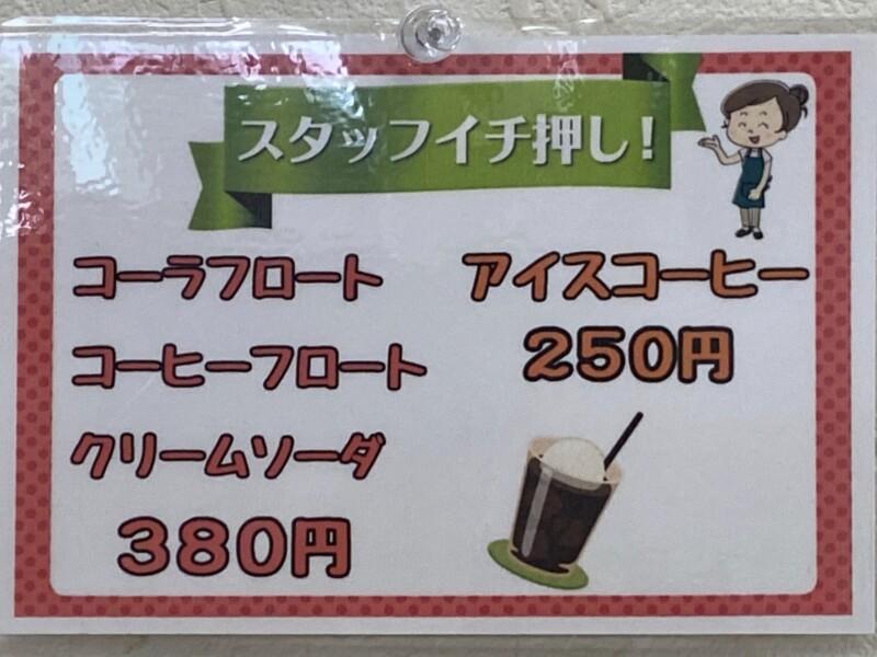 ドライブインこまち 秋田県潟上市昭和豊川竜毛 メニュー