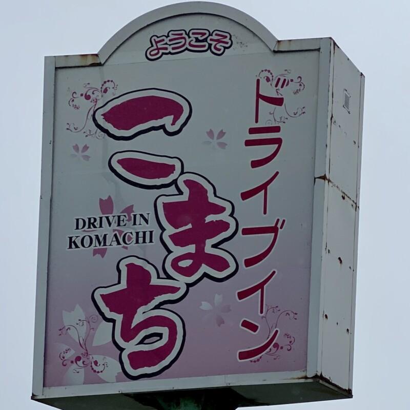 ドライブインこまち 秋田県潟上市昭和豊川竜毛 看板