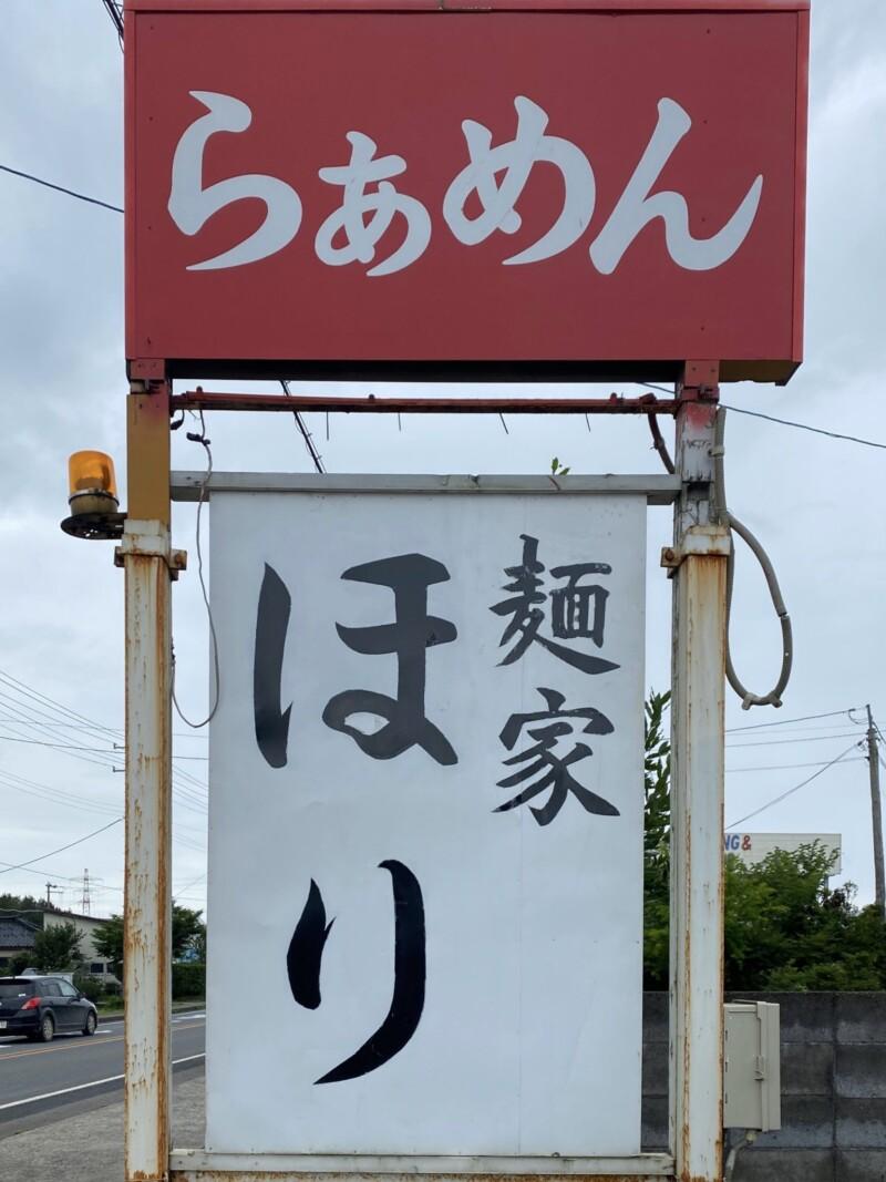 麺家ほり 山形県酒田市宮海 看板