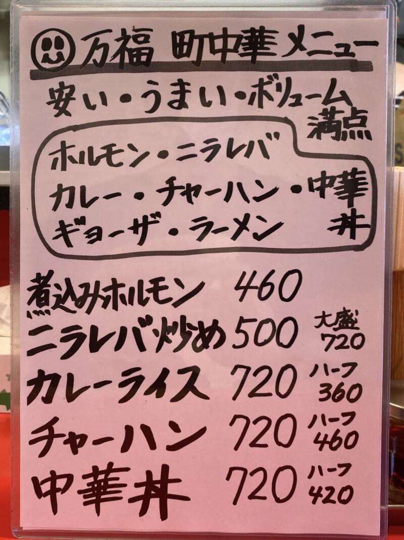 ラーメン ギョーザ 万福 有楽町店 秋田県秋田市南通亀の町 メニュー