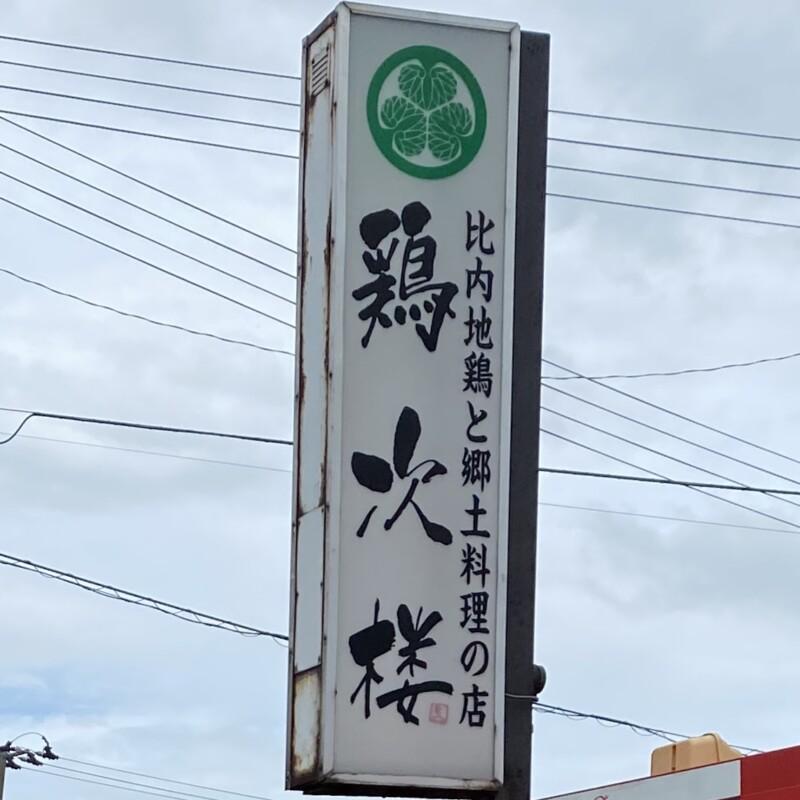 比内地鶏と郷土料理の店 鶏次楼 けいじろう 秋田県由利本荘市西目町沼田 看板