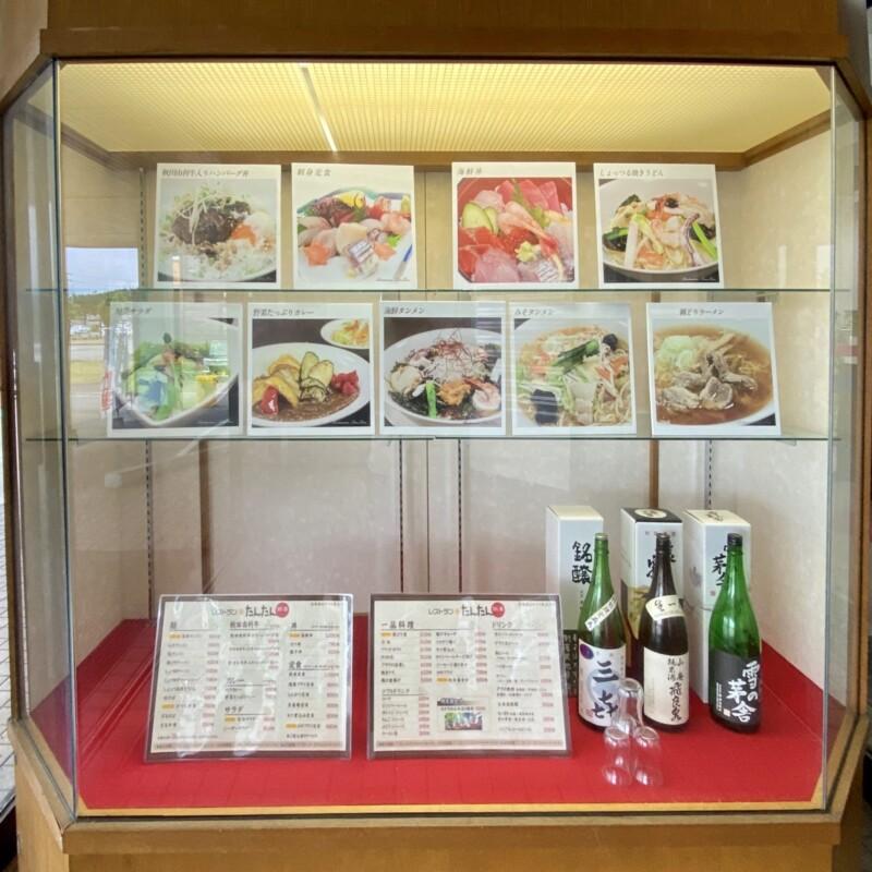 レストラン妲湯 たんたん 秋田県由利本荘市西目町沼田 にしめ湯っ娘ランド内 ショーケース