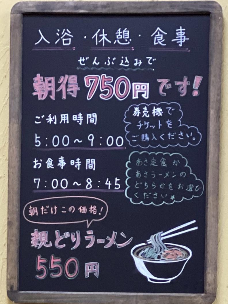 レストラン妲湯 たんたん 秋田県由利本荘市西目町沼田 にしめ湯っ娘ランド内 メニュー