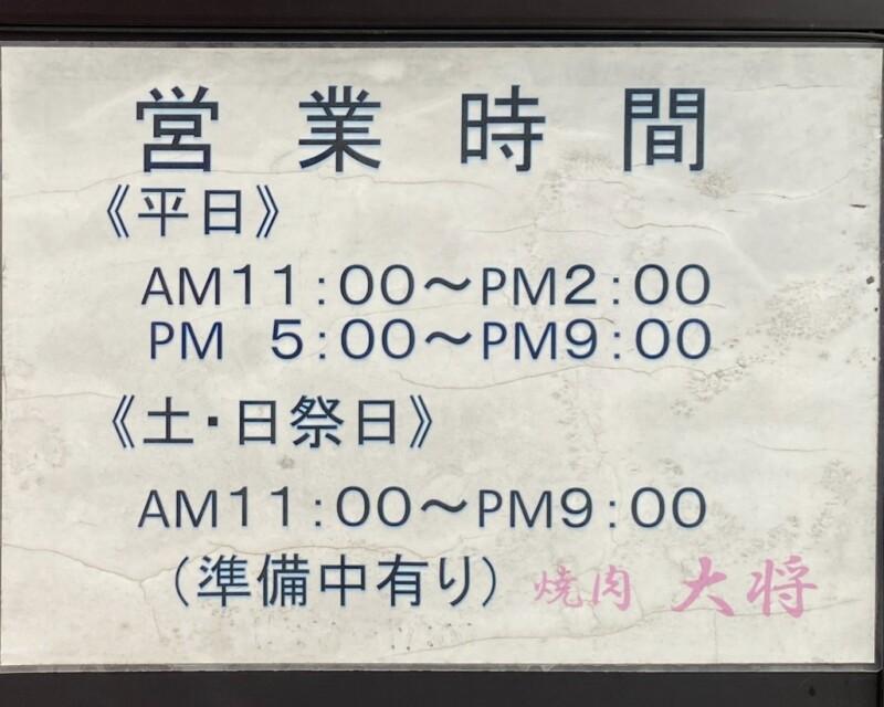 焼肉 大将 秋田県にかほ市金浦 にかほ陳屋内 営業時間 営業案内