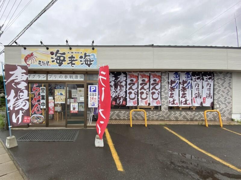元氣屋 海老海 A・B・SEA エービーシー 秋田県にかほ市平沢 外観