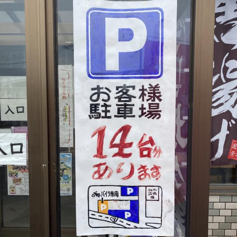元氣屋 海老海 A・B・SEA エービーシー 秋田県にかほ市平沢 駐車場案内