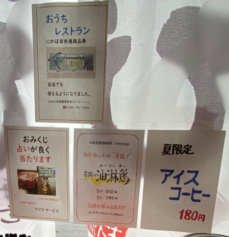 元氣屋 海老海 A・B・SEA エービーシー 秋田県にかほ市平沢 メニュー