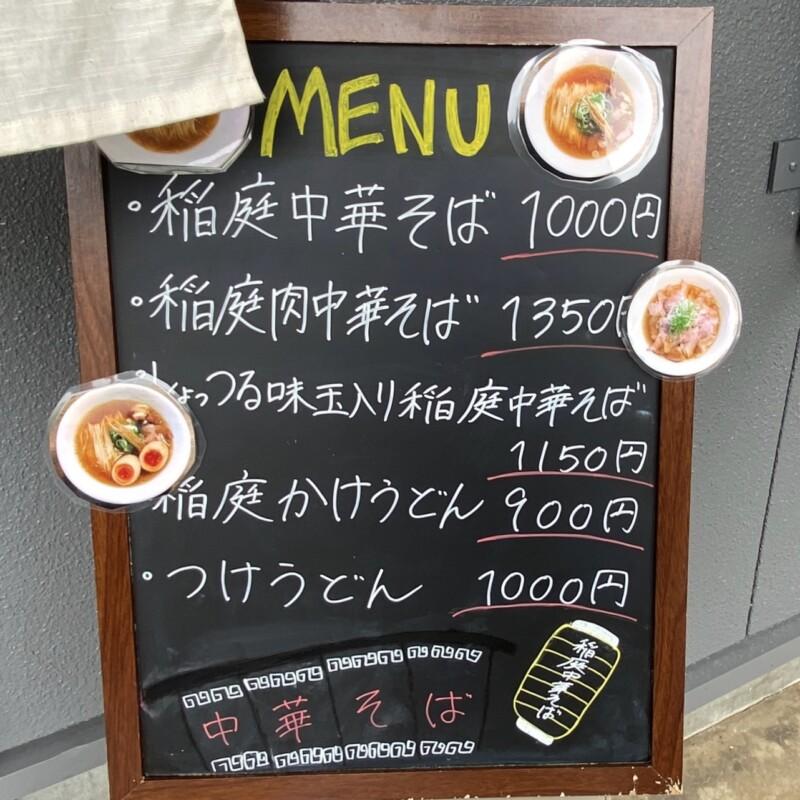 稲庭中華そば 秋田本店 秋田県秋田市中通 メニュー看板