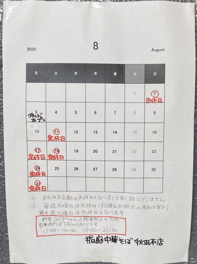 稲庭中華そば 秋田本店 秋田県秋田市中通 営業カレンダー 定休日
