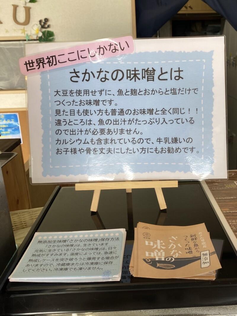 鵜崎テラス うのさき 渉水産直売所 わたるすいさん 秋田県男鹿市船川港台島 さかなの味噌