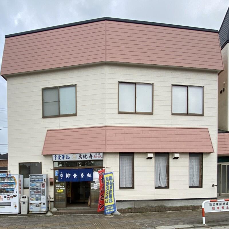 御食事処 船越駅前 恵比寿食堂 秋田県男鹿市船越 外観
