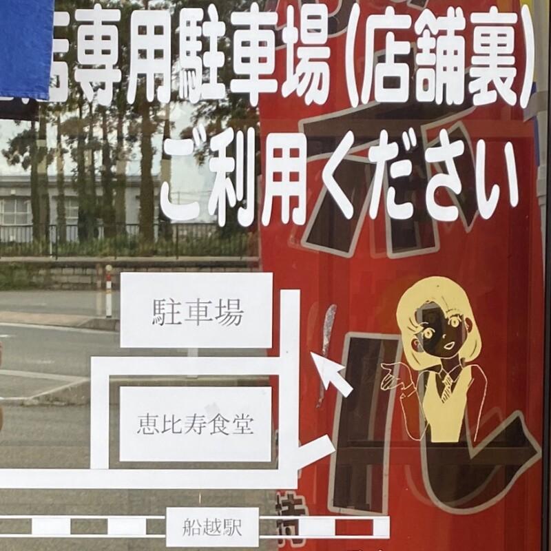 御食事処 船越駅前 恵比寿食堂 秋田県男鹿市船越 駐車場案内