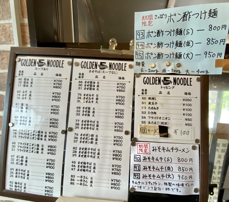 GOLDEN FIVE NOODLE ゴールデンファイブヌードル G5N 秋田県大仙市大曲日の出町 券売機 メニュー