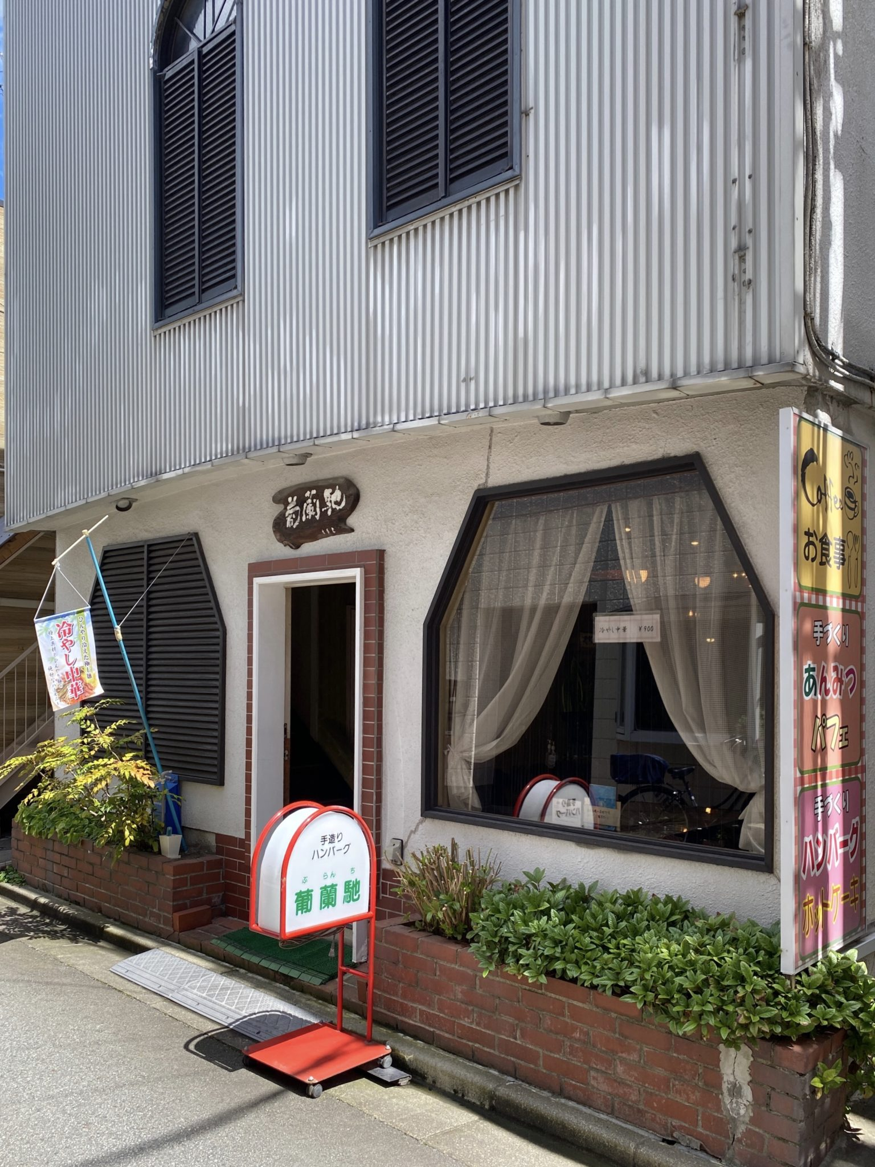 喫茶レストラン 葡蘭馳 ぶらんち 秋田県秋田市中通 外観