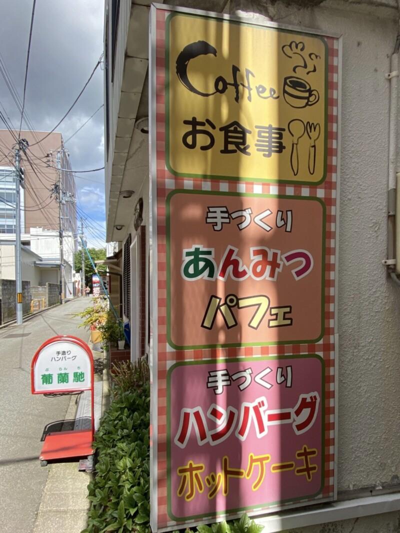 喫茶レストラン 葡蘭馳 ぶらんち 秋田県秋田市中通 看板