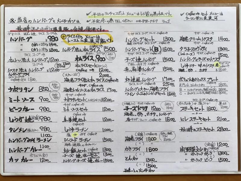 シーサイドラルゴ カフェレストラン らるご 秋田県潟上市天王 メニュー