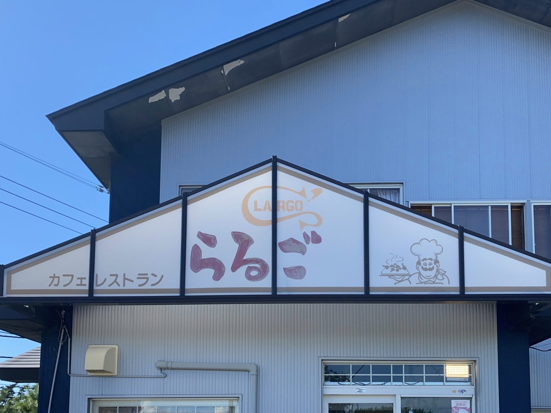 シーサイドラルゴ カフェレストラン らるご 秋田県潟上市天王 看板