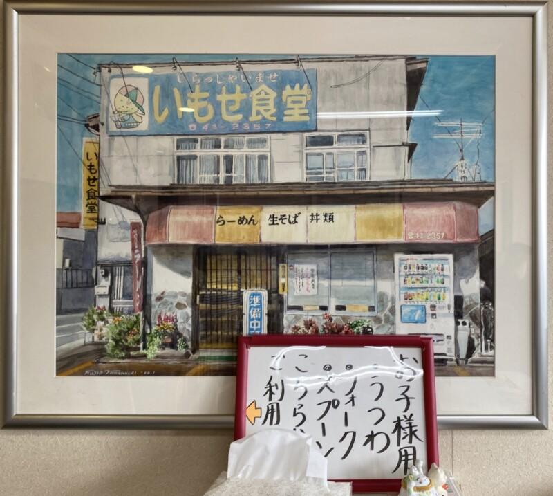 いもせ食堂 食処いもせ 山形県南陽市椚塚 旧店舗 絵画