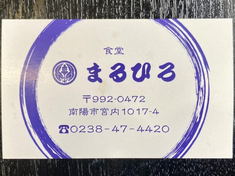 まるひろ食堂 山形県南陽市宮内 店舗情報