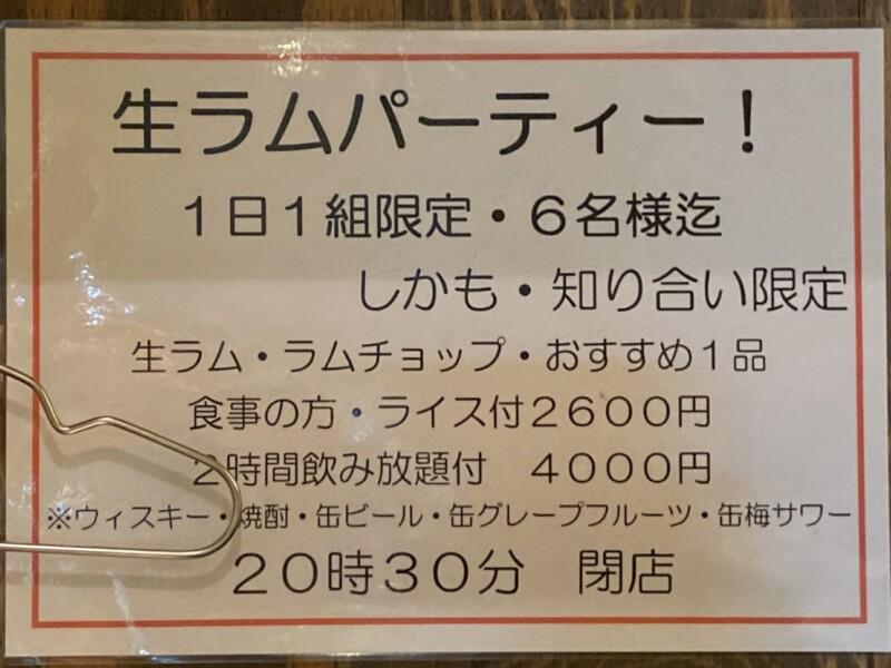 中華蕎麦 ひろた 山形県山形市七日町 生ラムパーティー