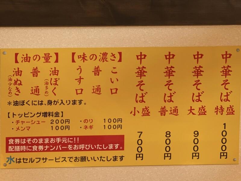 ケンちゃんラーメン 新庄店 山形県新庄市金沢 メニュー