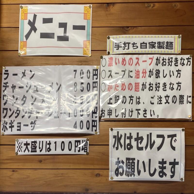 麺家ほり 山形県酒田市宮海 メニュー