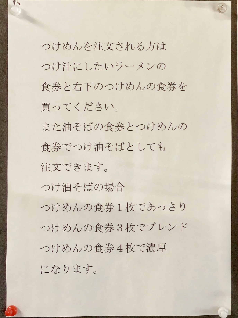 らーめん萬亀 ばんき 秋田県秋田市山王新町 メニュー