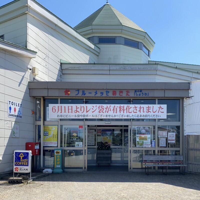 レストラン花の大地 秋田県潟上市昭和豊川竜毛 道の駅しょうわ ブルーメッセあきた内 外観