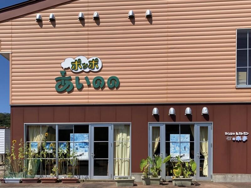 おらほのレストラン 軽食・喫茶 村さ来亭 むらさきてい 秋田県横手市山内土渕 ポッポあいのの内 相野々駅 外観